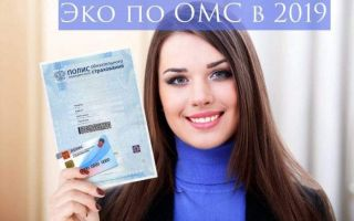 Бесплатное ЭКО по ОМС в 2019 году в России: реально или нет