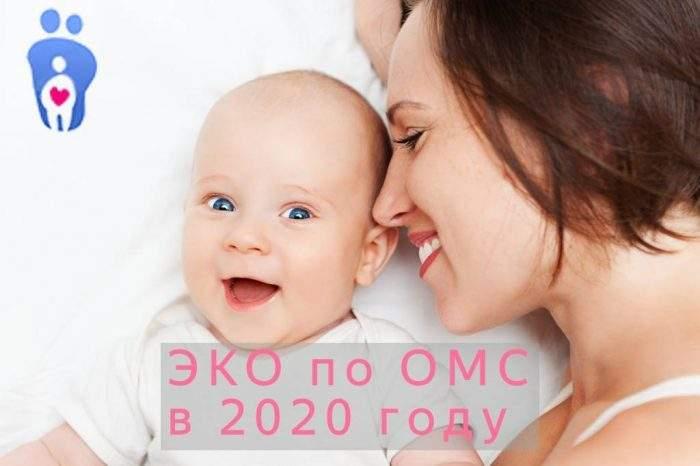 Эко по ОМС в 2020 году