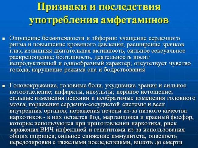 skolko-derzhitsya-amfetamin-v-moche-3.jpg
