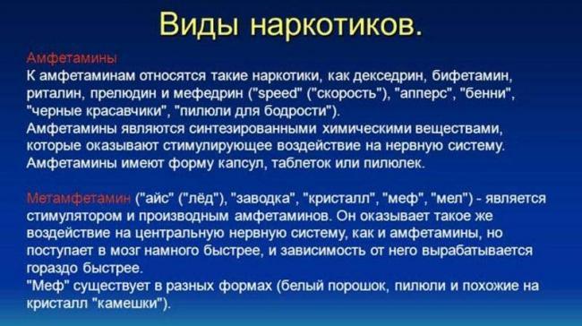 skolko-derzhitsya-amfetamin-v-moche-7.jpg