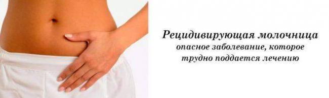 Hronicheskaya-molochnitsa-e1489085999741.jpg